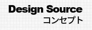 Design Source コンセプト